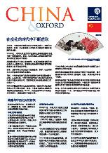 China brochure Chinese