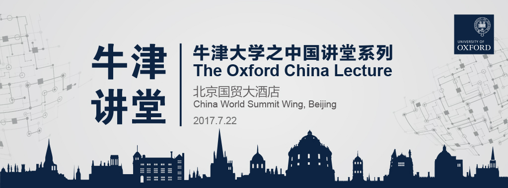Oxford China Lecture 2017 banner