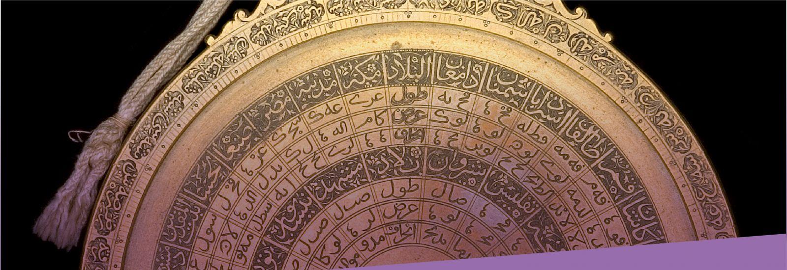 an Arabic artefact