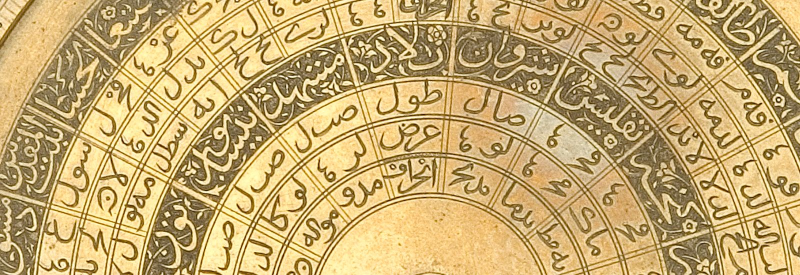 Detail of Farsi engraved on a brass astrolabe from the 18th century in the History of Science museum